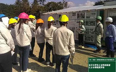 富山大学都市デザイン学科部等の女子学生が工事現場を見学