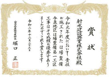 農林水産部長賞